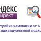 Как настроить рекламную кампанию в Яндекс Директ самостоятельно.