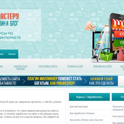 Сайт для веб мастеров