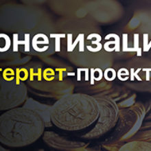 Плагин Монетизатор — Платный доступ к скрытому контенту!