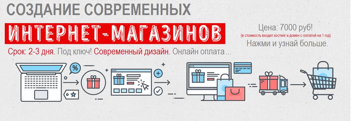 internet_magazin