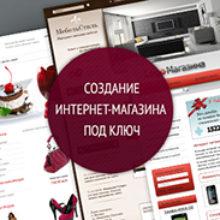 Где купить и заказать интернет магазин в Москве. Самый выгодный вариант!