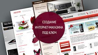 Где купить и заказать интернет магазин в Москве