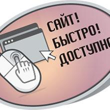 Заказать сайт визитку. Преимущества этого вида сайтов и где заказать такой сайт!