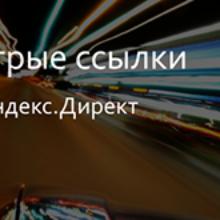 Быстрые ссылки Яндекс. Как правильно настроить быстрые ссылки в директе, чтобы увеличить продажи.