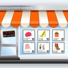 Что такое интернет магазин. Структура, функционал. Где заказать интернет магазин недорого.