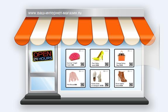 Что такое интернет магазин