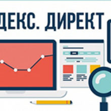 Как работает Яндекс Директ. Узнайте как работает Яндекс директ и получайте продажи, а не пустые клики!