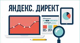 Как работает Яндекс Директ