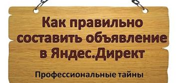 Как составить объявление в Яндекс Директ
