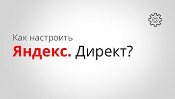 Настройка Яндекс Директ, как настроить яндекс директ