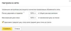 Настройки в сетях Яндекса