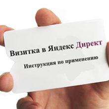 Виртуальная визитка Яндекса. Как заполнить. Польза виртуальной визитки!