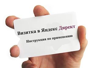 Виртуальная визитка в Яндекс Директ
