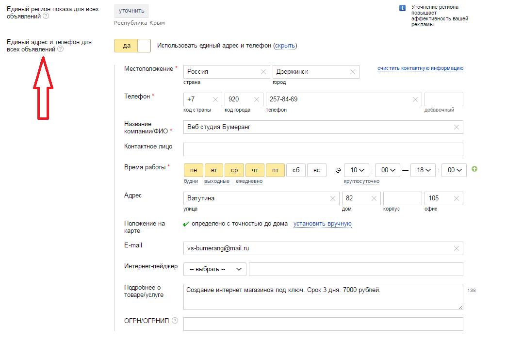 Виртуальная визитка в яндекс директ подать рекламу в интернете бесплатно