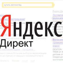 Заказать яндекс директ. Важное, что нужно знать, прежде чем заказать настройку в Яндекс Директ!
