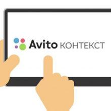 Реклама на Авито