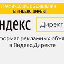 Конструктор графических объявлений – медийные баннеры своими руками