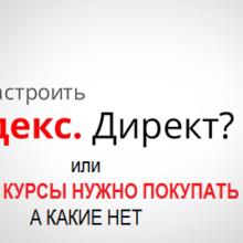 Курсы Яндекс директ. Какие курсы нужно покупать, а какие нет!