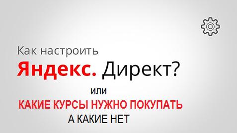 Курсы Яндекс директ
