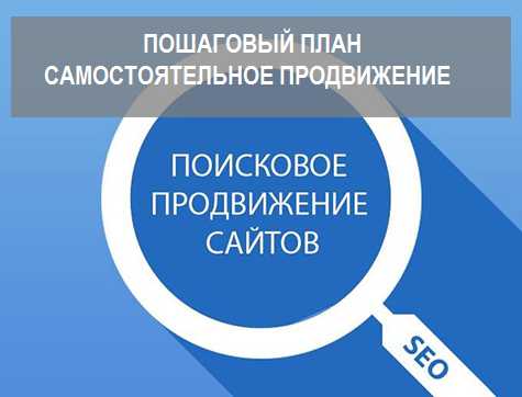 Самостоятельное продвижение и раскрутка сайтов в интернет скачать xrumer v7.09
