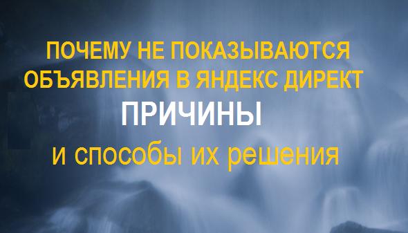 Почему не показываются объявления в Яндекс Директ
