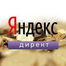 Правильные объявления в Яндекс директ. Простые и важные правила при составлении объявлений.