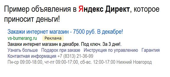 Правильные объявления в Яндекс Директ