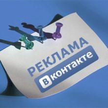 Посетители из Вконтакте. Как разместить рекламу Вконтакте.