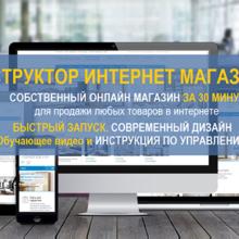 Конструктор интернет магазинов — Готовый интернет магазин за 30 минут!