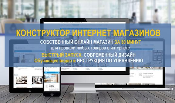 Конструктор интернет магазинов