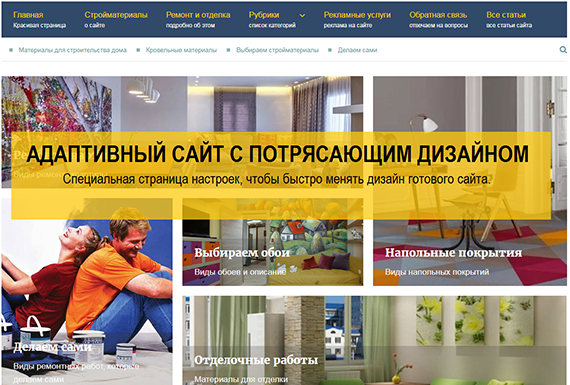 сайт для бизнеса