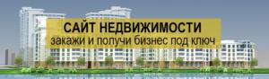 Заказать сайт недвижимости