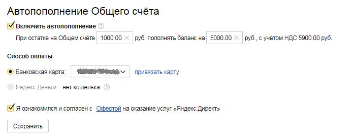 Автопополнение счета