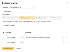 Настройка целей в Яндекс Метрики