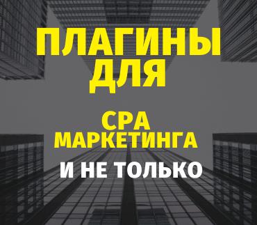 Плагины для cpa маркетинга и не только