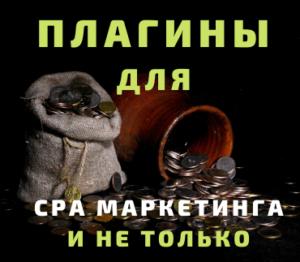 Плагины для cpa маркетинга