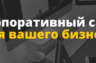 Корпоративный сайт для фирмы