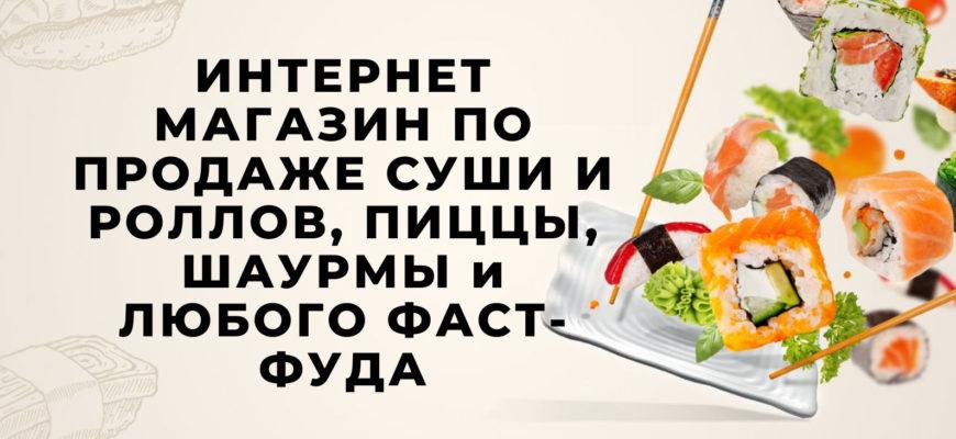 Заказать сайт суши бара