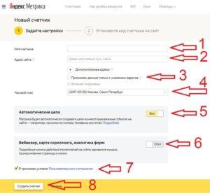 Добавляем сайт в Яндекс Метрику